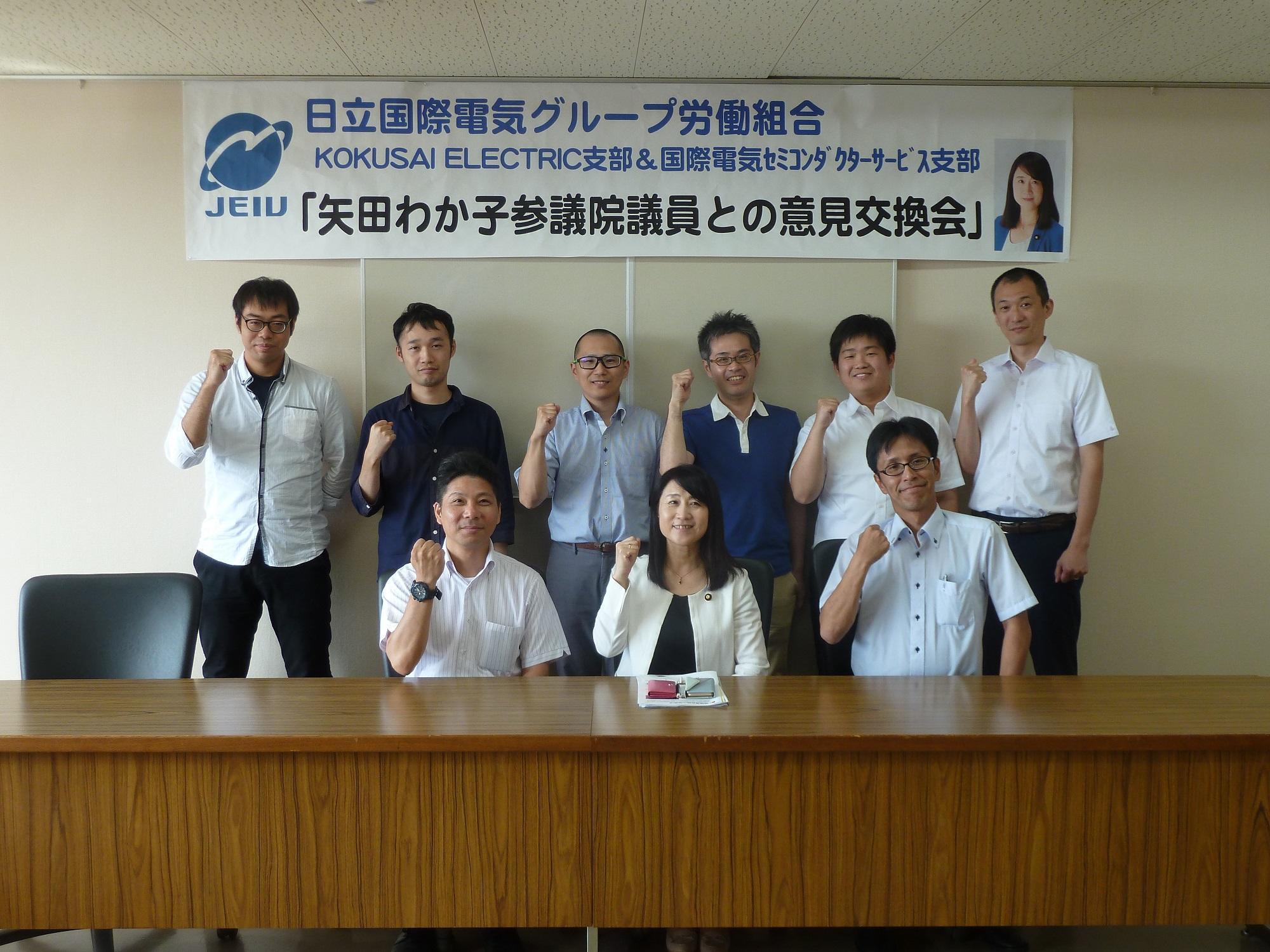 活動紹介:日立国際電気グループ労働組合KE支部&KSS支部と矢田わか子 ...